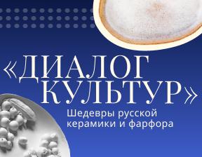 Выставка 4-7 ноября